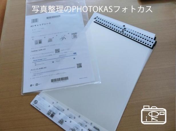ScanSnapスキャンスナップオプションA3キャリアシートとは内容_北海道千歳写真整理アドバイザーPHOTOKASフォトカス