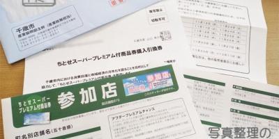 ちとせスーパープレミアム付商品券いつまでいつから料金いくら無料ではない!_北海道千歳写真整理アドバイザーPHOTOKASフォトカス