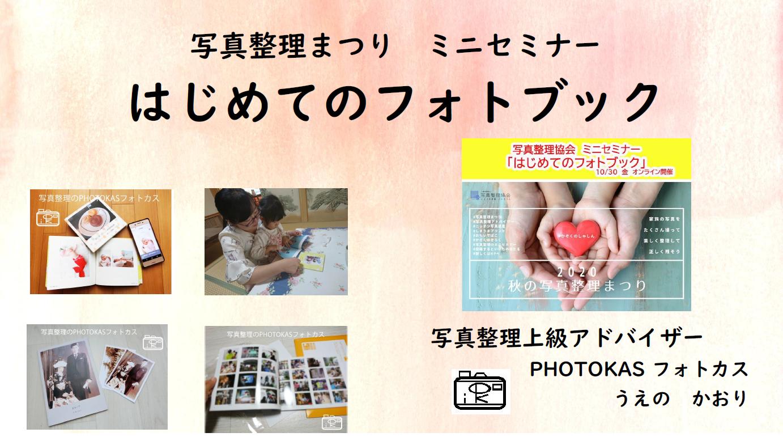 報告_写真整理協会主催ミニセミナーはじめてのフォトブック講師担当2020年10月30日オンライン_北海道千歳写真整理アドバイザーPHOTOKASフォトカス