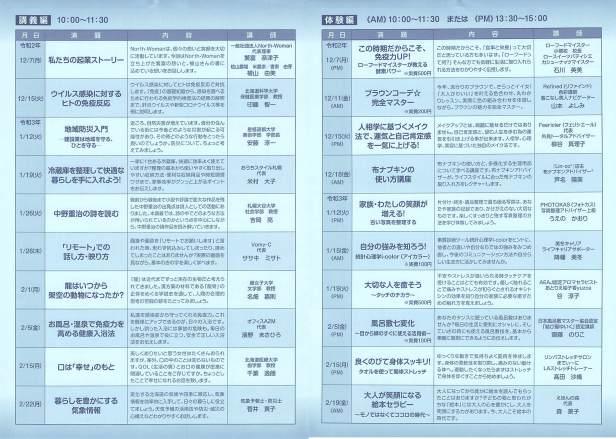 202101_女性大学チラシ古い写真整理終活片付け女性プラザかでる2021年1月12日開催3_北海道千歳写真整理アドバイザーPHOTOKASフォトカス