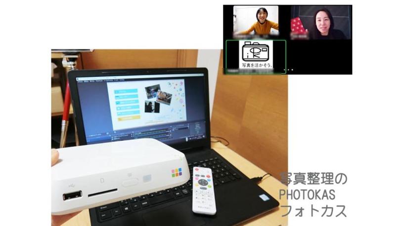 パソコンインストラクタープロにアドバイス!オンライン写真整理相談開催中IT 専門家デジタルデータクラウド整理保存保管紙書類整理2-1_ 写真整理アドバイザーPHOTOKASフォトカス