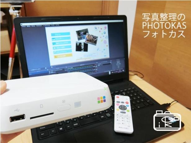 パソコンインストラクタープロにアドバイス!オンライン写真整理相談開催中IT 専門家デジタルデータクラウド整理保存保管紙書類整理_ 写真整理アドバイザーPHOTOKASフォトカス