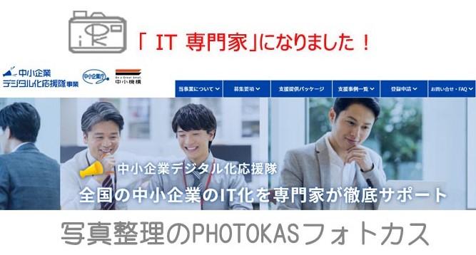 中小企業デジタル化応援隊事業IT 専門家になりました写真デジタルデータ整理保存保管紙書類整理3_ 写真整理アドバイザーPHOTOKASフォトカス