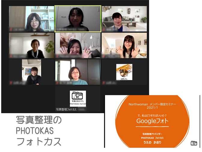 googleフォトについてのセミナー開催無制限無料終了通知をうけてこれからどうするノースウーマンメンバー限定2_北海道千歳写真整理アドバイザーPHOTOKASフォトカス