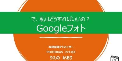 googleフォトについてのセミナー開催無制限無料終了これからどうする2021年2月オンラインセミナー_北海道千歳写真整理アドバイザーPHOTOKASフォトカス