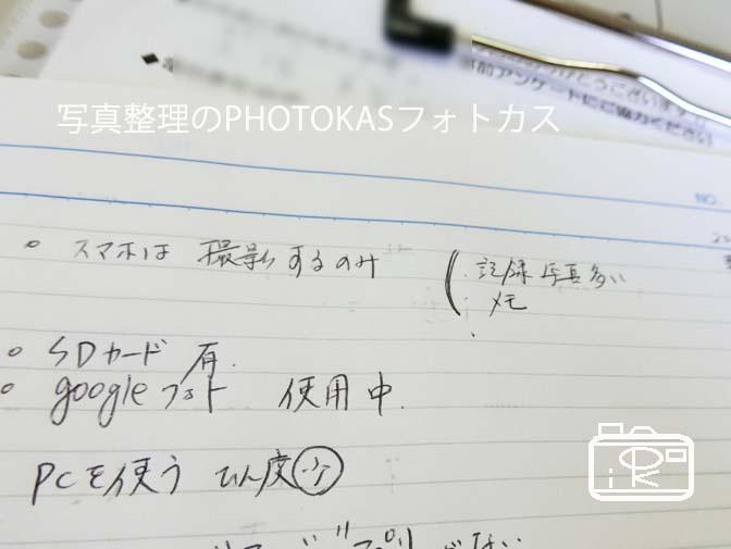パソコンでもスマホでも写真整理したい勇気もって相談してよかった_北海道千歳写真整理アドバイザーPHOTOKASフォトカス