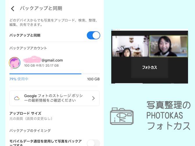 私に写真整理は必要不要?ビジネス趣味写真にも大事大切!起業家写真データ整理相談_北海道千歳写真整理アドバイザーPHOTOKASフォトカス