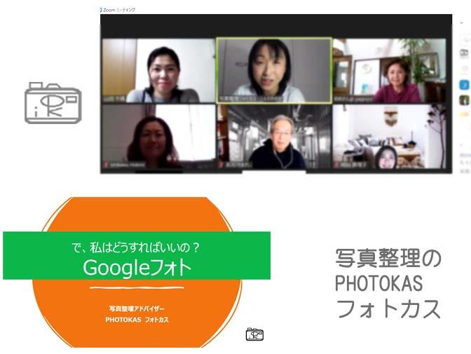 googleフォトについてのセミナー開催無制限無料終了これからどうするスマホiPhone_北海道千歳写真整理アドバイザーPHOTOKASフォトカス