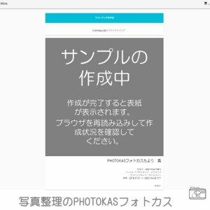 サンプル自動で作ってくれる_かんたんフォトブックハピログとハピログMinäミナ_インスタフェイスブック投稿を掲載記録日記思い出_北海道千歳写真整理アドバイザーPHOTOKASフォトカス
