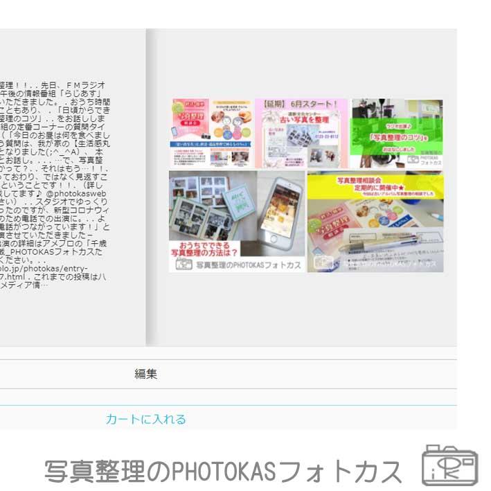ハピログMinäミナ掲載写真順番レイアウト変更作るコツ簡単フォトブック153_インスタフェイスブックが写真集に成長記録日記思い出_北海道千歳写真整理アドバイザーPHOTOKASフォトカス