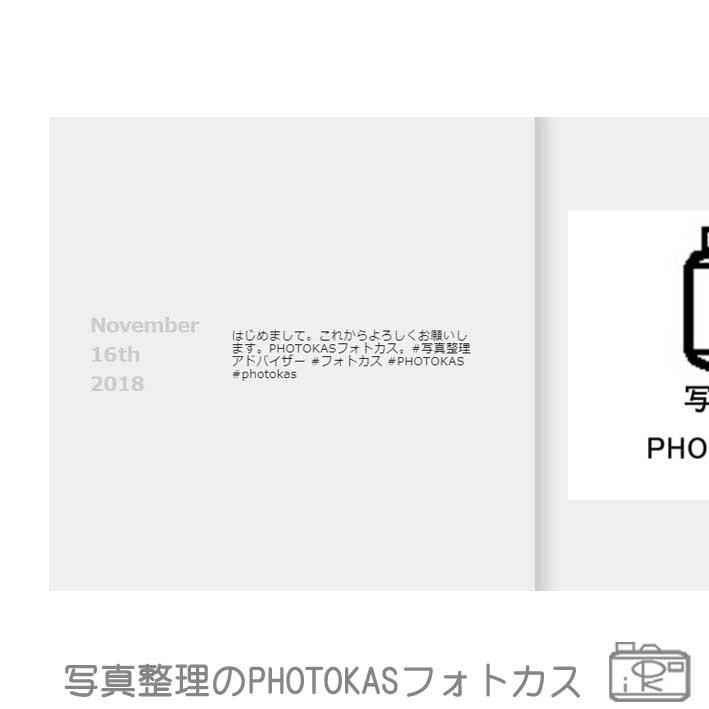 フォトブックハピログとハピログMinäミナフォント字体違う変更できないインスタフェイスブック投稿を掲載記録日記思い出_北海道千歳写真整理アドバイザーPHOTOKASフォトカス