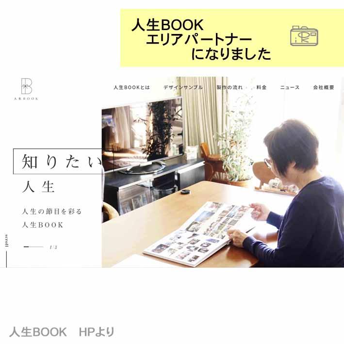 人生BOOKブックとはエリアパートナーホームページ内容3_写真整理アドバイザーPHOTOKASフォトカス