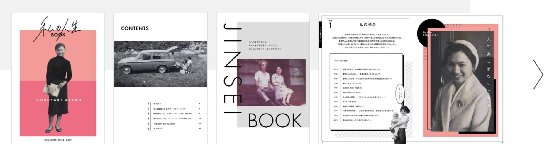 人生BOOKブックとはエリアパートナーホームページ内容見本サンプル_写真整理アドバイザーPHOTOKASフォトカス