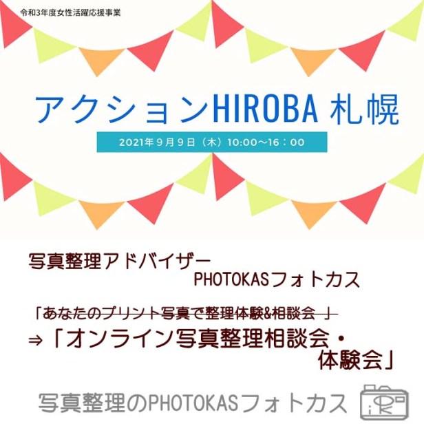 9月9日オンライン開催photokasアクションひろばHIROBAあなたのプリント写真で整理体験&相談会写真整理写真保存写真整理アドバイザー_一般社団法人North-Womanノースウーマン_北海道札幌