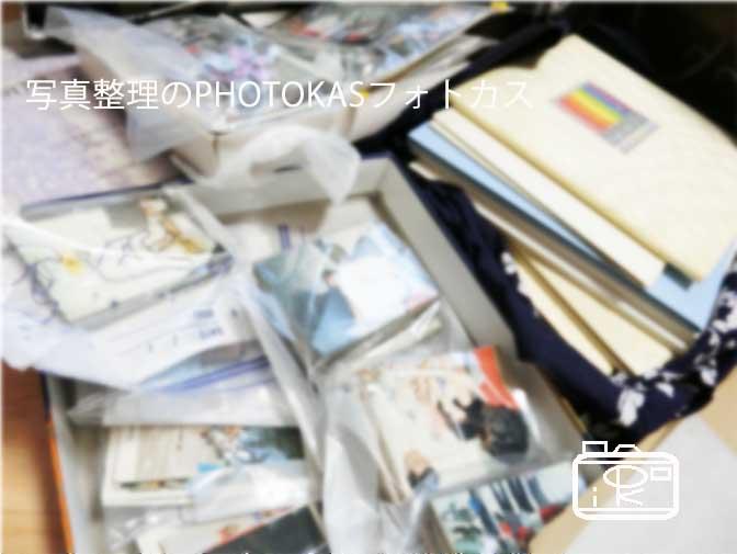 古い写真アルバムをフォトブックへ写真整理_北海道千歳写真整理アドバイザーPHOTOKASフォトカス