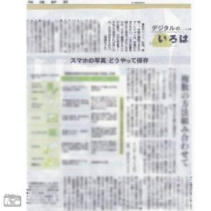 20210927北海道新聞デジタルのいろはスマホの写真どうやって保存残す方法パソコンUSBクラウドDVDフォトブック2_北海道千歳写真整理アドバイザーPHOTOKASフォトカス