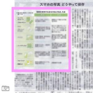 20210927北海道新聞デジタルのいろはスマホの写真どうやって保存残す方法パソコンUSBクラウドDVDフォトブック3_北海道千歳写真整理アドバイザーPHOTOKASフォトカス