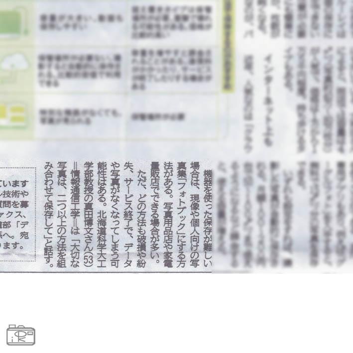 20210927北海道新聞デジタルのいろはスマホの写真どうやって保存残す方法パソコンUSBクラウドDVDフォトブック4_北海道千歳写真整理アドバイザーPHOTOKASフォトカス